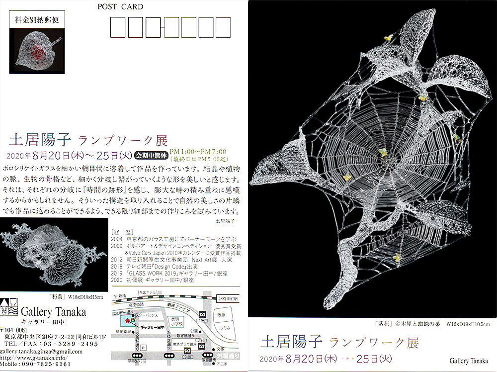 【個展/銀座 ギャラリー田中】土居陽子 ランプワーク展 (会期:2020/08/20~25)