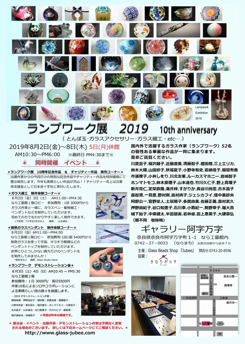 【展示会・イベント/奈良】ランプワーク展2019 (会期:2019/08/02~08)