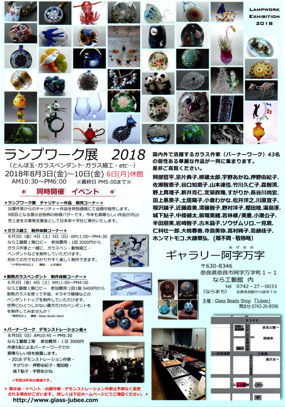 【展示会・イベント/奈良】ランプワーク展2018 (会期:2018/08/03~10)